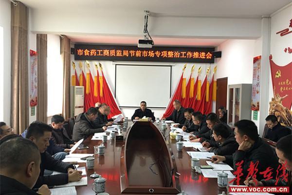 湘乡市食药工商质监局:节前市场专项整治工作再推进